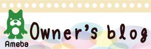 中村敦子のブログ
